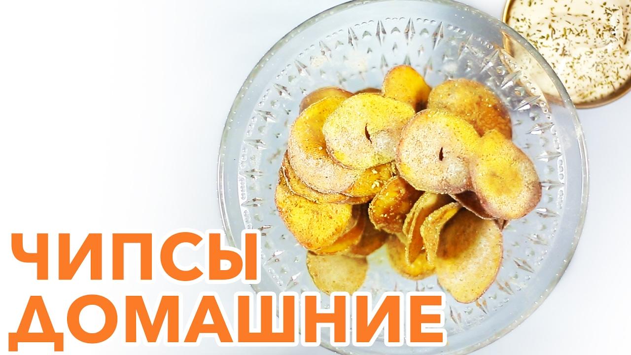 Рецепт домашних чипсов [Рецепты Bon Appetit]
