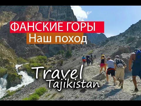 Artuch - Fann mountains, Tajikistan, Артуч - Таджикистан