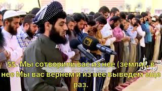 Мухаммад Аль Курди Сура Та Ха 1-104 аяты с переводом