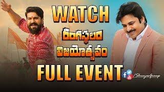 Rangasthalam Vijayotsavam Event Live|| RamCharan || Pawan Kalyan || Shreyas Media