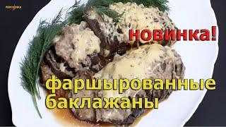 Фаршированные баклажаны в мультиварке Без монтажа Готовим блюда в мультиварке
