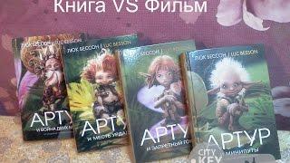 Артур и минипуты Фильм VS книга