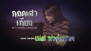 กอดเสาเถียง - เนส พรอำนาจ【COVER VERSION】Original : ปรีชา ปัดภัย : เซิ้ง Music [Story จักรวาลไทบ้าน]
