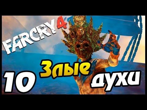 Far cry 4 прохождение - 10 - ЗЛЫЕ ДУХИ