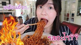 กินมาม่าเผ็ดสูตรใหม่ล่าสุด..จะรอดมั้ย?? | Meijimill