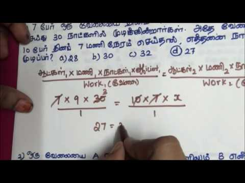 Tnpsc - Maths - Time & Work in Tamil - part 1