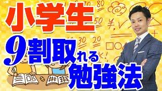 小学生の勉強方法の続き⇒http://tyugaku.net/syougakusei.html 7日間の...