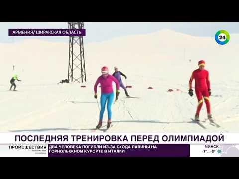 Большие надежды: армянские лыжники готовятся к Олимпиаде