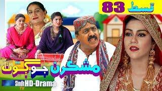 Mashkiran Jo Goth EP 83  Sindh TV Soap Serial  HD 1080p  SindhTVHD Drama