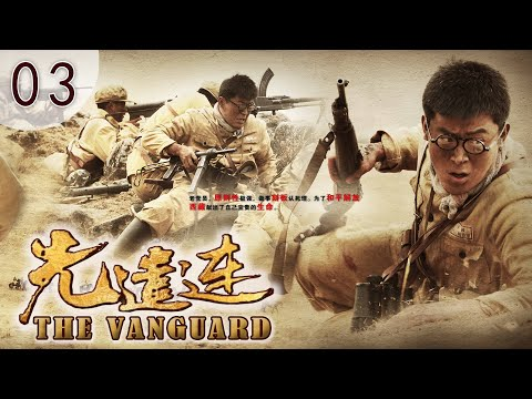 Chinese Drama New   The Vanguard 03 先遣连 PLA March To Tibet   Historical Drama, War Drama 1080P