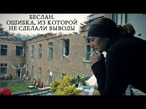 БЕСЛАН. 15 ЛЕТ