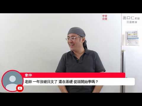 【日本語Live授業】大家學標準日本語第03課応用会話部分解説