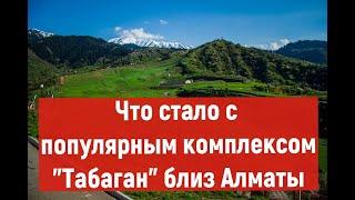 Алматы Табаган 2020 Almaty Kazakhstan