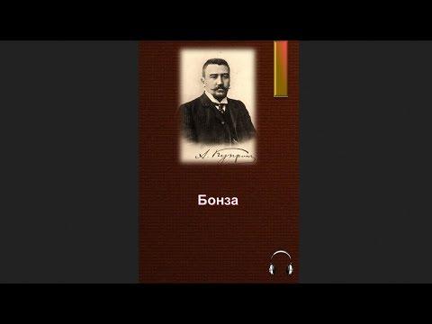 Александр Иванович Куприн - Бонза