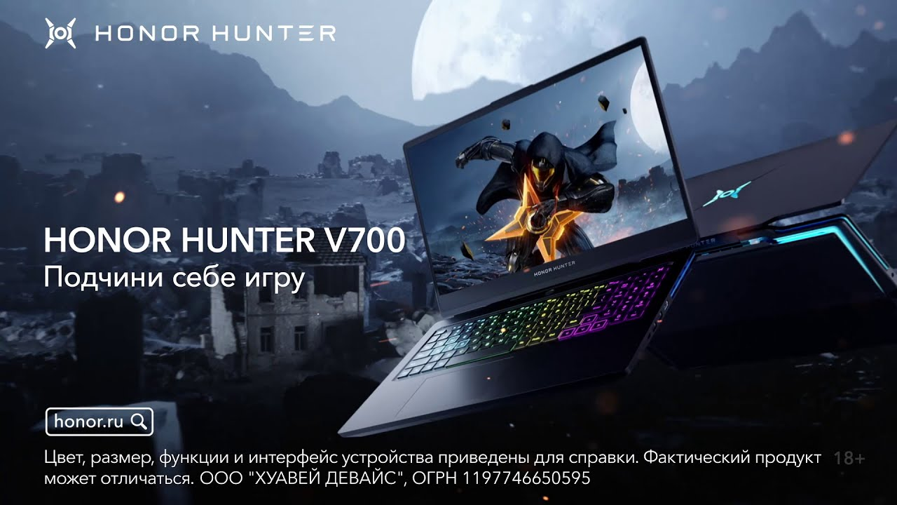 HONOR Hunter