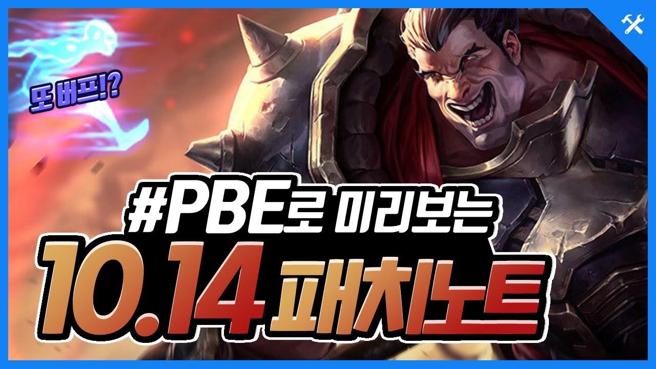 롤 PBE서버 10.14 패치노트 미리보기!