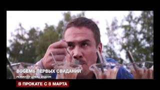 Фильм Про: «8 первых свиданий» с Владимиром Зеленским