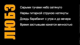 """Download Любэ - """"Давай за"""" (Текст песни, слова) Mp3 and Videos"""