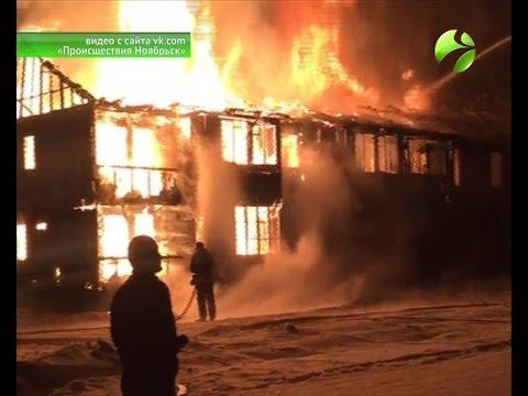 Пожар в Ноябрьске. Сгорел многоквартирный дом
