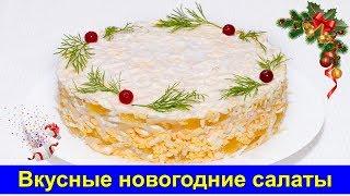 Праздничные рецепты - Вкусные новогодние салаты - Про Вкусняшки