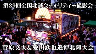 全国北誠会チャリティー撮影会および菅原文太追悼北陸大会が開催されま...