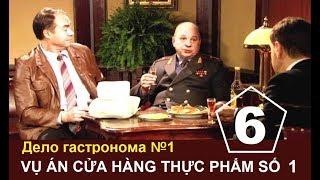 Vụ án Cửa hàng thực phẩm số 1 - Tập- 6 - Phim về thời kỳ tiền đổi mới ở Liên Xô