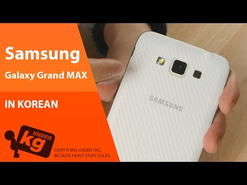 [KR] Samsung Galaxy Grand Max 개봉기 [4K]