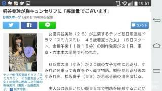 桐谷美玲が胸キュンセリフに「感無量でございます」 日刊スポーツ 1月31...