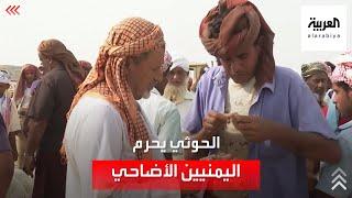 ميليشيا الحوثي تحرم اليمنيين من أضاحي عيد الأضحى