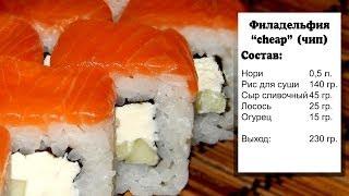 Рецепт Ролла Филадельфия cheap (MIX) от SushiTo
