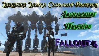 Fallout 4 Защита Замка Либерти Прайм