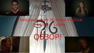 Американская история ужасов - 6 сезон 7 серия. ОБЗО