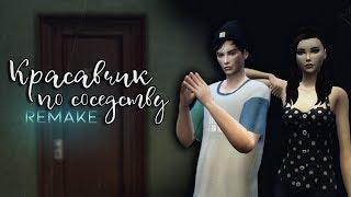 "The Sims 4 Сериал ""Красавчик по соседству"" 3 Серия (Ремейк)EXOSimplay"