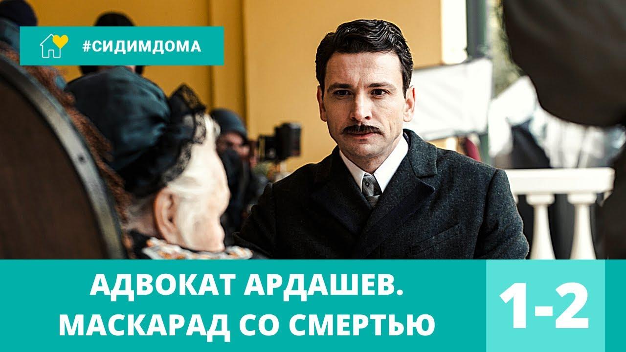 Адвокат Ардашев. МАСКАРАД СО СМЕРТЬЮ. 1-2 серии.