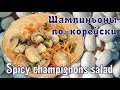 Шампиньоны по-корейски / Korean style champignons salad ♡ English subtitles