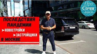 Последствия пандемии ➤новостройки и застройщики в Москве сегодня ➤АВА Сити в Москва-Сити🔵Просочились