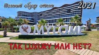 Mylome Luxury Hotel Resort 5 полный обзор отеля 2021