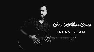 Cover : Chan Kithan Song by Irfan Khan | Ayushmann Khurana | Cover Song 2018