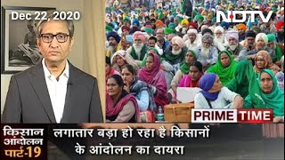 Prime Time With Ravish Kumar: Farmers Block Haryana Chief Minister's Convoy