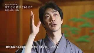 東京アートミーティング(第5回)新たな系譜学をもとめて-跳躍/痕跡/身...