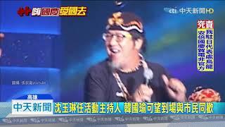 20191008中天新聞 雙十前夕登場!高雄金曲之夜 翁立友、葉璦菱接力開唱