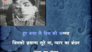 Jeet Hi Lenge Baazi (H) - Shola Aur Shabnam (1961)