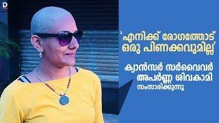 എനിക്ക് രോഗത്തോട് ഒരു പിണക്കവുമില്ല കാൻസർ | Aparna Sivakami | Cancer Survivor