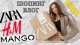 Шопинг Влог 2021 ZARA H M MANGO Покупки Одежды 2020 2021 SHOPPING HAUL VLOG