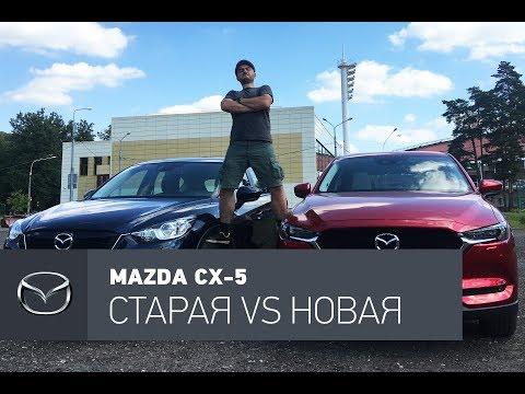 Mazda CX-5 2017 VS старая Mazda CX-5 тест-драйв: битва двух якодзун.