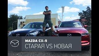 видео Мазда CX-5 2016-2017: фото, цена, комплектация