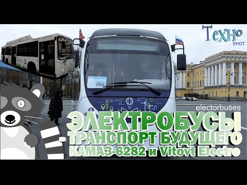 Смотреть Электробус — транспорт будущего! КАМАЗ-6282 vs Vitovt Electro онлайн