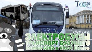 Электробус  транспорт будущего! КАМАЗ-6282 vs Vitovt Electro