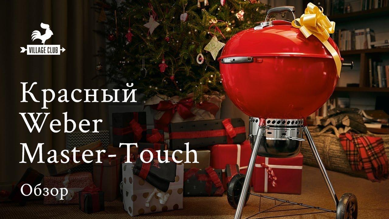 weber master touch limited. Black Bedroom Furniture Sets. Home Design Ideas