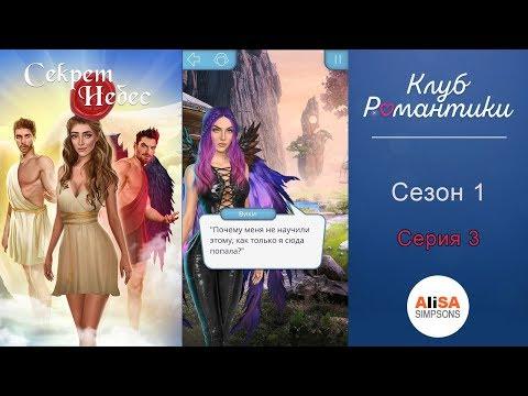 СЕКРЕТ НЕБЕС - 1 сезон 3 серия / Клуб Романтики